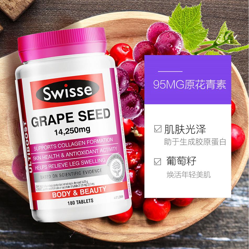 Swisse 葡萄籽精华片 14250mg*180粒 双重优惠折后¥68.75包邮包税