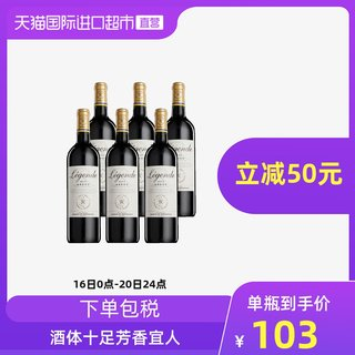 French Lafite Legend Medoc Dry Red Wine Cabernet Sauvignon Wine FCL 6 Bottles Original Imported Red Wine