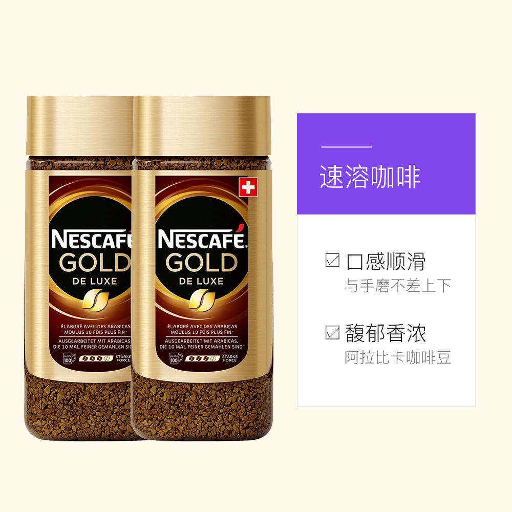 瑞士原装进口,现磨咖啡口感:200gx2罐 雀巢 金牌无糖纯咖啡