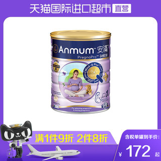 Anmum Ama pregnant women prepare pregnant pregnancy pink powder 800G milk powder imported canned containing folic acid