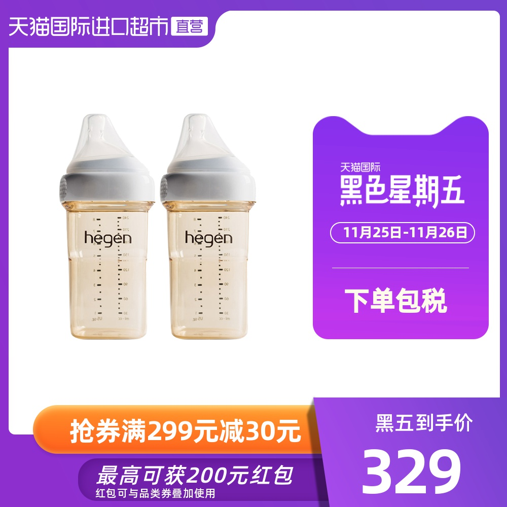 hegen PCTO 婴儿多功能PPSU奶瓶 240毫升*2