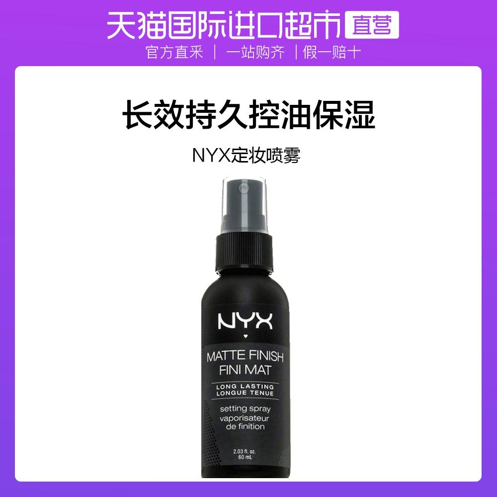 美国NYX进口定妆喷雾 长效持久定妆干爽 补水保湿 60ml