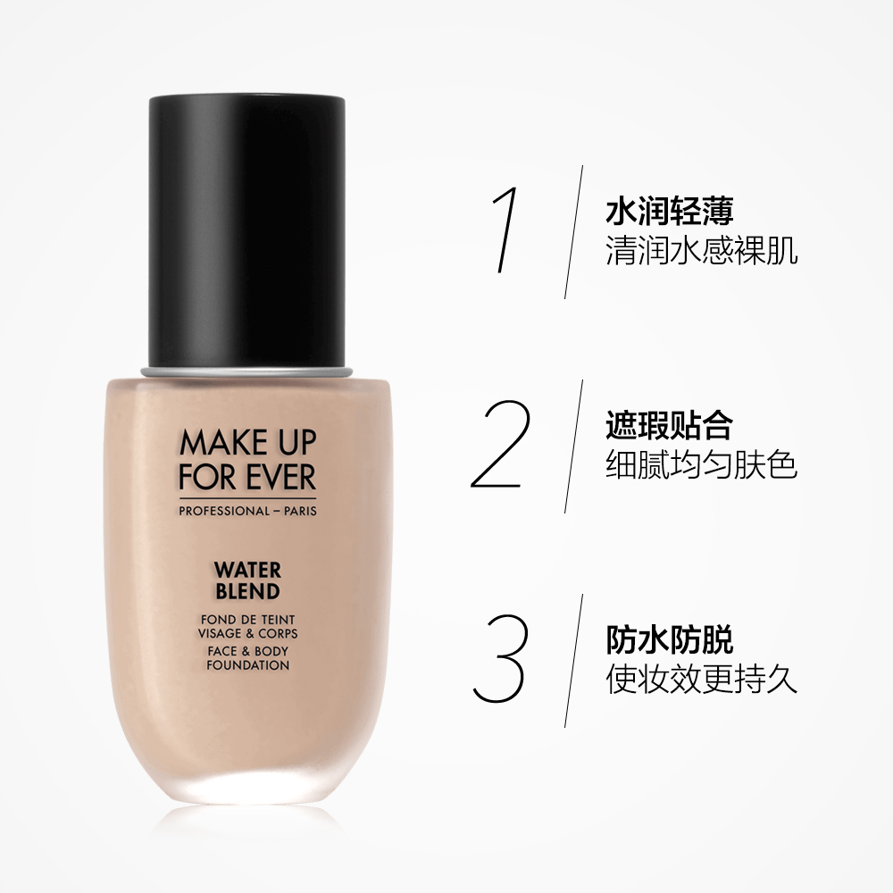 【直营】MAKE UP FOR EVER/玫珂菲全新双用水粉霜 裸妆粉底液