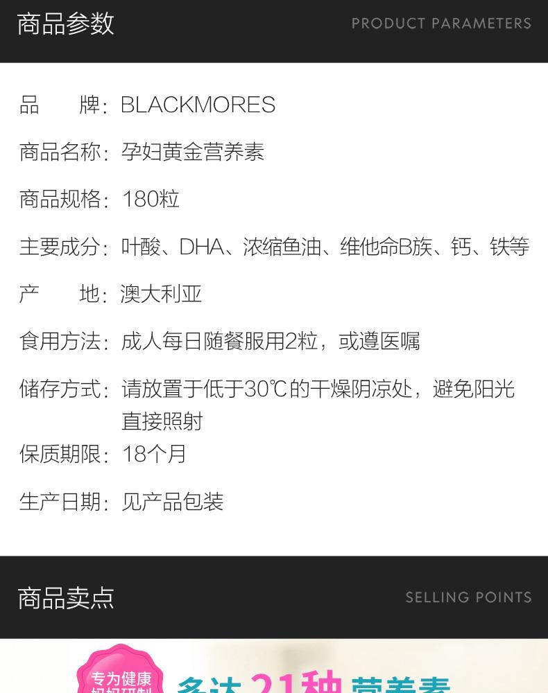 【直营】Blackmores/澳佳宝孕妇黄金营养素 180粒 产品中心 第3张