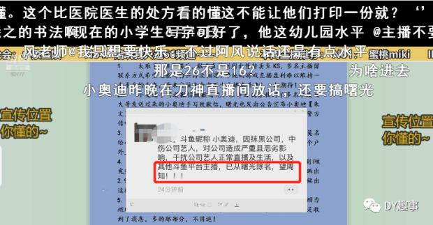 斗鱼小奥迪签字画押道歉书曝光,转身再开SG公会专场!