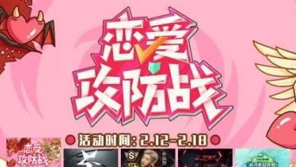 虎牙官方新活动恋爱攻防战,万总建立海上打捞队宣传片!