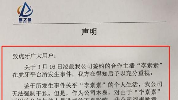 Azz公会发出声明将追究李素素法律责任!李素素发微博秒删!