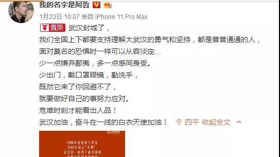 YY直播阿哲向武汉疫情捐款50万登新闻!大年三十不想说新春愉快,只想说祝你平安!