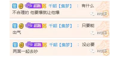 虎牙集梦公会老板娘冯千韶黑屏与小胖水友进行不公待遇对峙