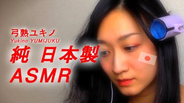 在日本关于ASMR的视频正在悄然兴起