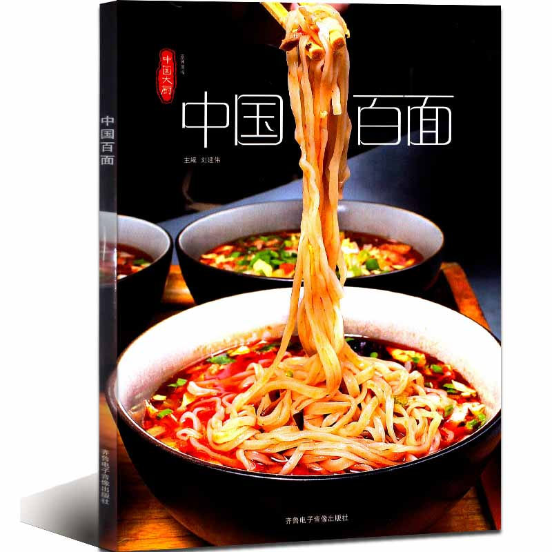 Chinese chef chinese noodle zhang zongcai home made staple food chinese chef chinese noodle zhang zongcai home made staple food recipes food recipes recipe book daquan ramen dan noodles hot dry noodles production forumfinder Choice Image