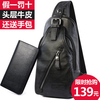 Leather chest bag men's messenger bag travel casual men's bag shoulder bag Korean style trendy cowhide backpack diagonal soft leather