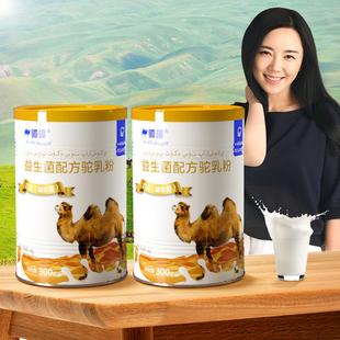 买一送一正宗益生菌骆驼奶粉