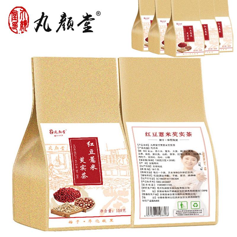 5袋装丸颜堂红豆薏米芡实茶赤小豆薏仁茶大麦茶叶男女