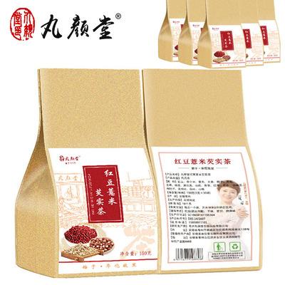 5袋装丸颜堂红豆薏米芡实祛茶湿赤小豆气薏仁大麦茶叶男女养生茶