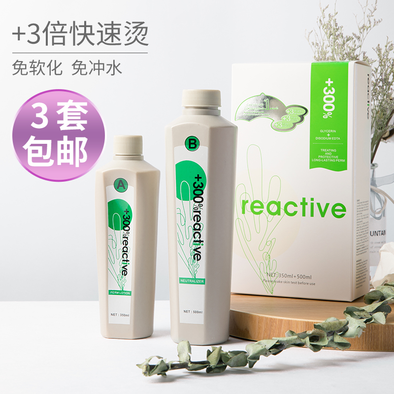 Dan Zhuoli perm liquid and 3 times the activity instant hot fast hot free softening water-free hot ceramic digital hot