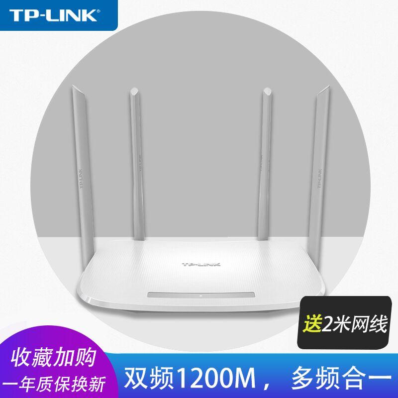 TP-LINK高速路由器千兆光纤双频5Gwifi无线家用穿墙TL-WDR5620百兆无线100M200M端口