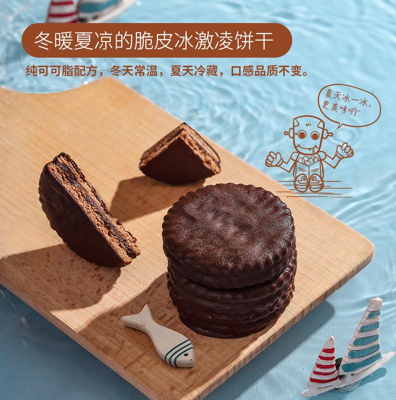 饼干界冰激凌 马来进口 马奇新新 巧克力涂层夹心饼干 200g*3袋 图4