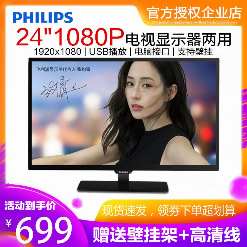 飞利浦24英寸1080P全彩电两用电视机LED显示器高清USB播放液晶TV