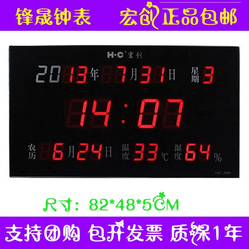 正品宏创288特大型挂式数码LED电子钟万年历多功能万年历钟表