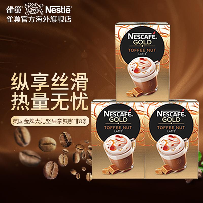 英国进口 超浓奶香 8条x3盒 雀巢 金牌焦糖脱脂拿铁 速溶咖啡