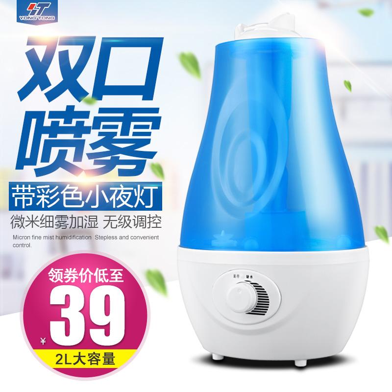 永通加湿器家用静音大容量办公室卧室空气增湿净化小型迷你香薰机