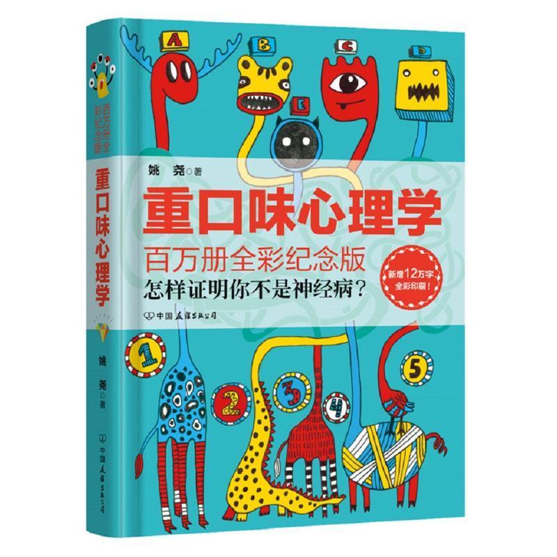 Usd 19 41 Psychology Story Book Hardcore Psychology Hardcover Full