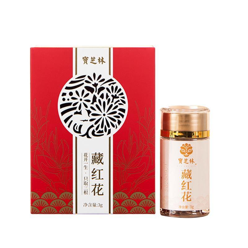 宝芝林藏红花特级伊朗进口西红花臧红花礼盒茶非西藏番红花旗舰店