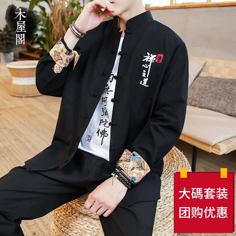 中国风唐装青年修身中山装复古风汉服男士套装禅修服禅意民族服装