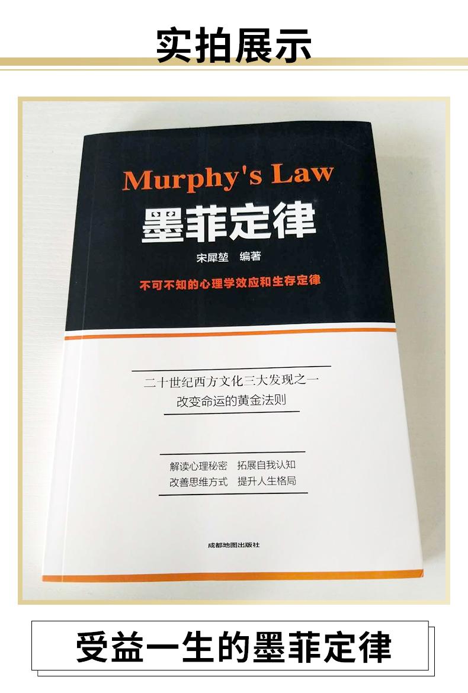 【抖音爆款】墨菲定律人生哲学励志书籍 6