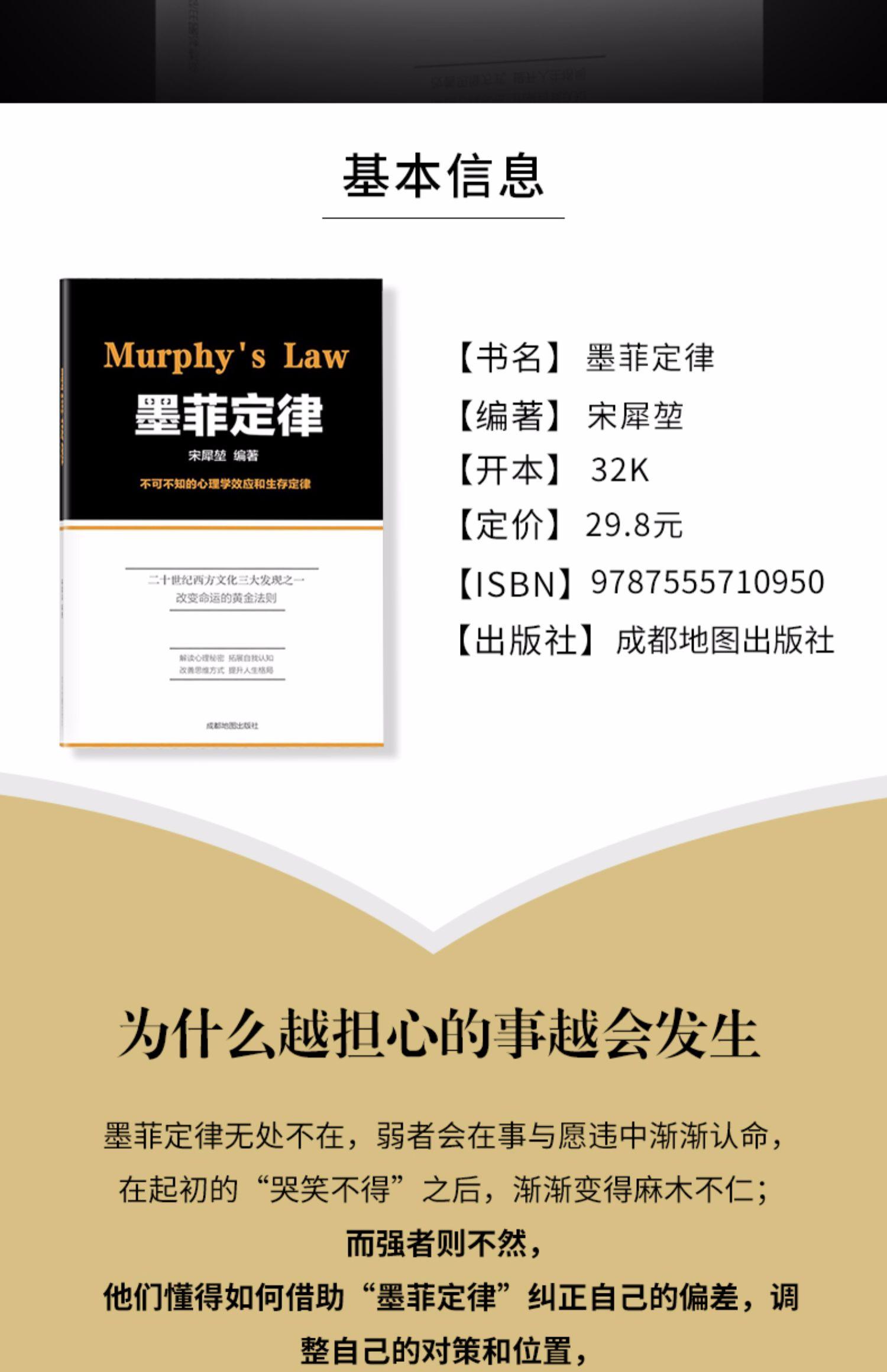 【抖音爆款】墨菲定律人生哲学励志书籍 2