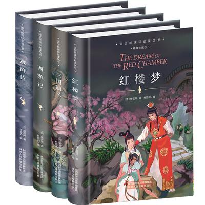 四大名著精装珍藏版全4册