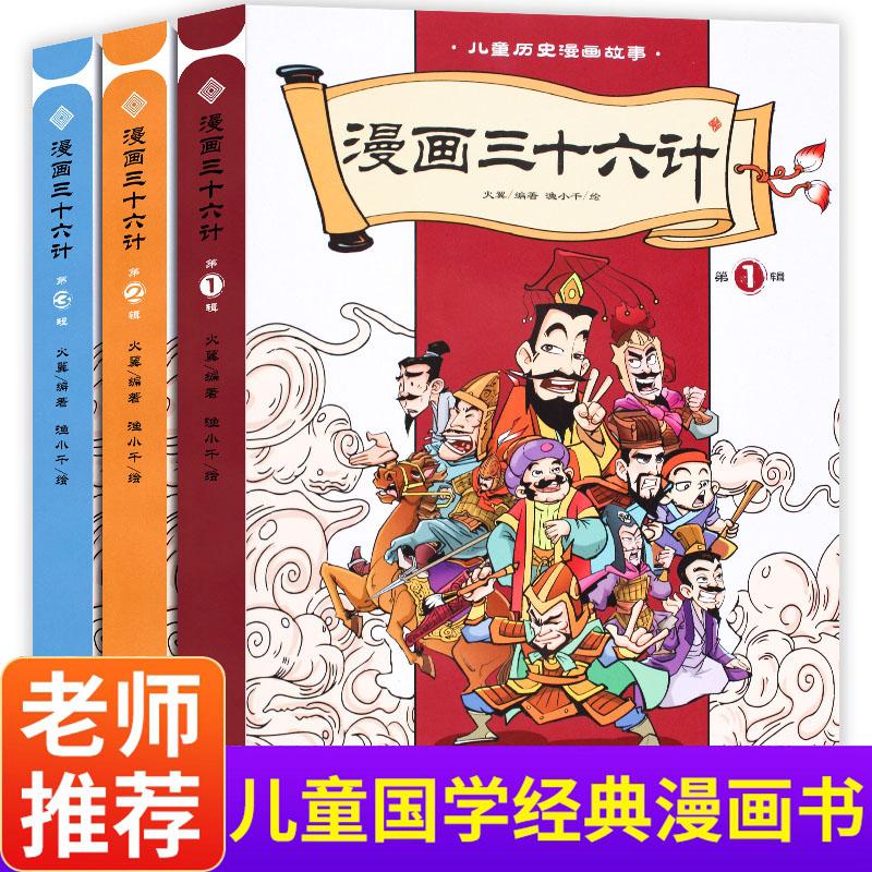漫画三十六计正版书全套中国连环画历史故事书小学生课外阅读书6-8-12岁儿童书籍读物一二三年级课外书史记孙子兵法36计必读漫画书