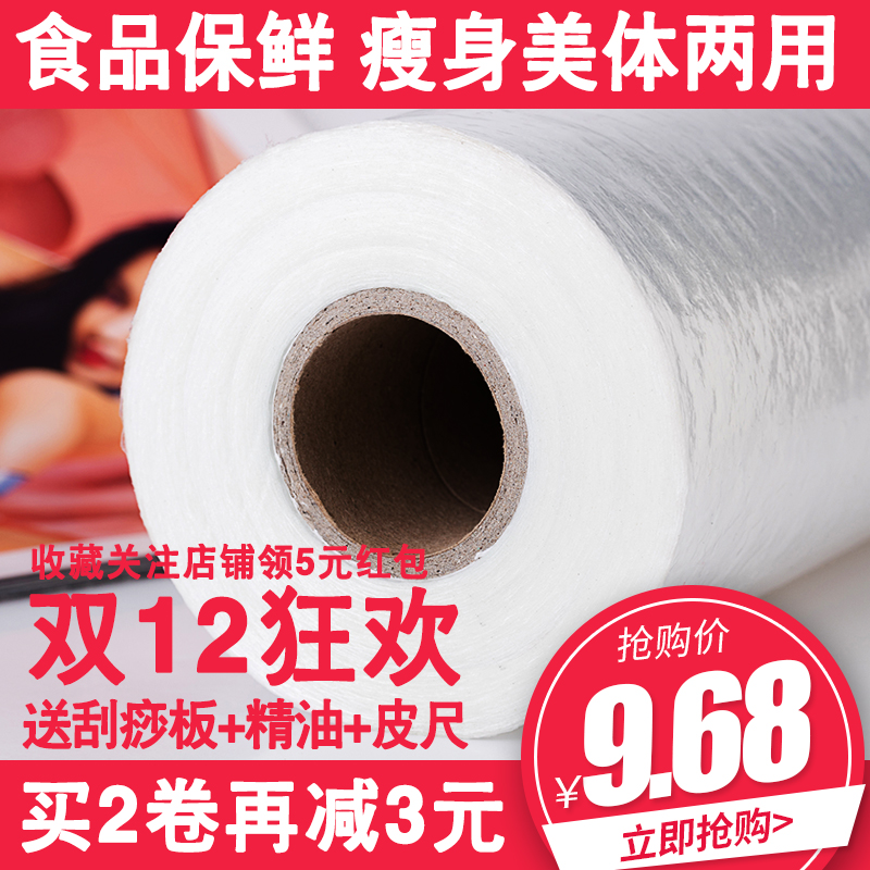 Fire beauty salon thin body cling film Home slimming stovepipe