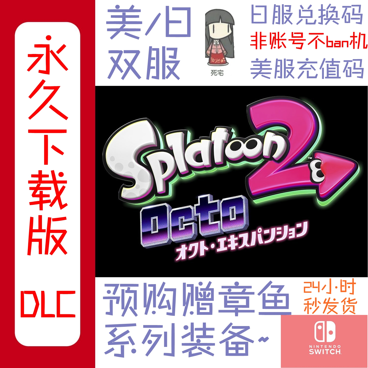 Nintendo switch NS splatoon2 Jet Fighter 2 squid mother 2 dlc download code