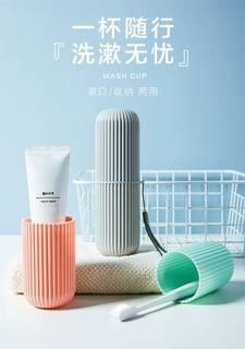 Mouthwashing and brushing cups, household toothpaste, portable travel suit, couple toothbrush box, toothbrush, washing storage