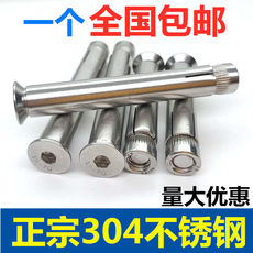 210 / 304 stainless steel countersunk head hexagon socket expansion screw flat head built-in expansion bolt explosion rod m6m8m10