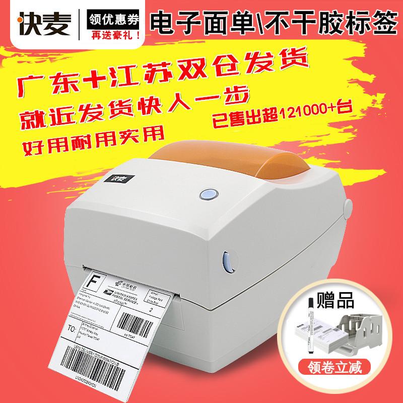 快麦KM118电子面单打印机E邮宝京东快递单热敏纸不干胶条码标签机