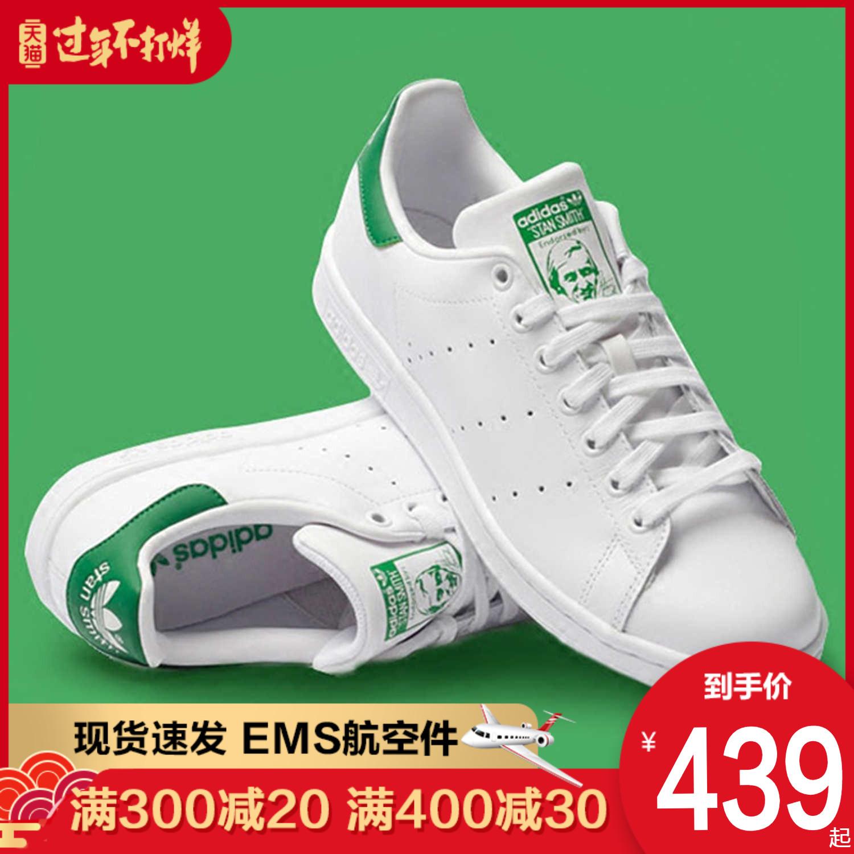 adidas阿迪达斯三叶草运动鞋男鞋女鞋小白鞋史密斯绿尾板鞋S75197