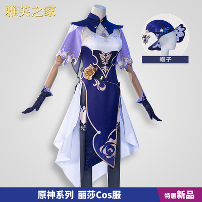 taobao agent Yafu House Original God cosplay Lisa magician Lisa cos suit full set of witch librarian