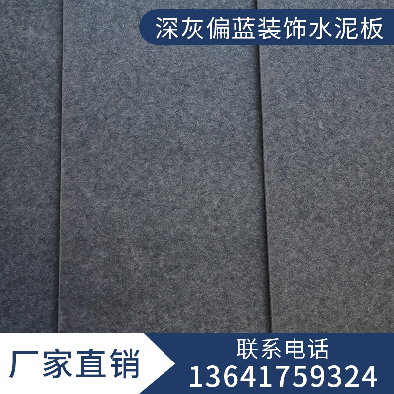 Deep gray decorative panel cement board fiberboard wood wire clear water  industrial wind partition wall board light silicon calcium plate fire