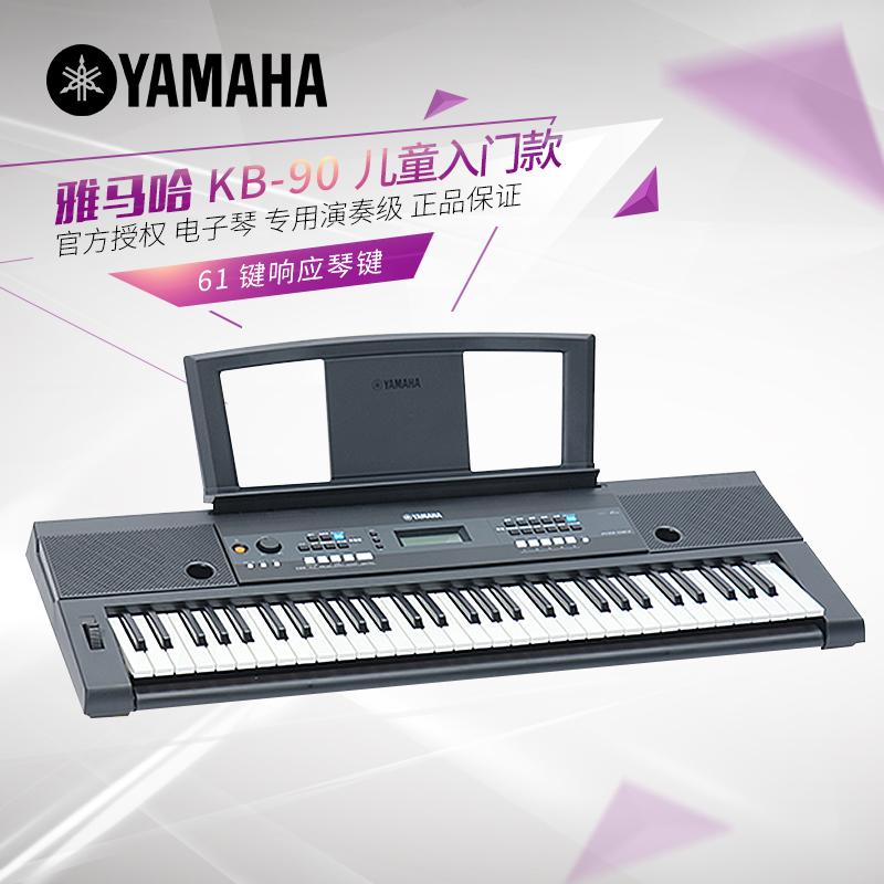 专业雅马哈电子琴KB-90儿童考级力度电子琴61键成人键正品入门款