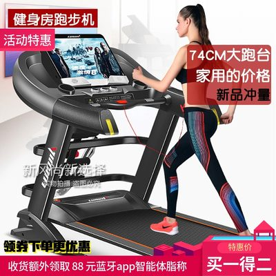 Wide running belt running machine large ultra-wide 74cm gym level multi-function household folding ultra-quiet WiFi HD