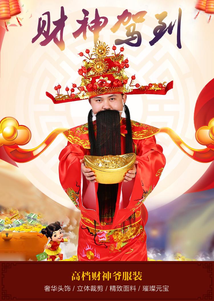Национальный  костюм Фортуна одежды производительность COS ежегодной церемонии открытия компания приветствуем Бог богатства в период костюм костюм драма полный