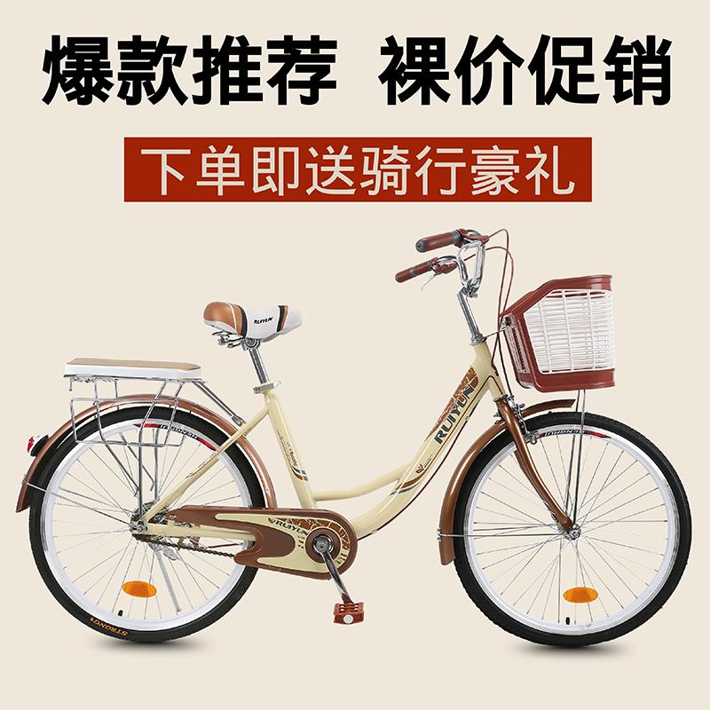 瑞韵20寸24寸26公主式男女自行车学生女士复古单车淑女成人通勤