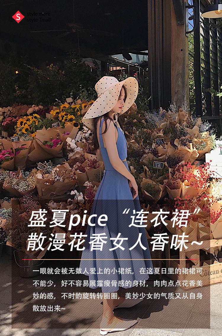 """盛夏pice""""连衣裙"""",散漫女人香味"""