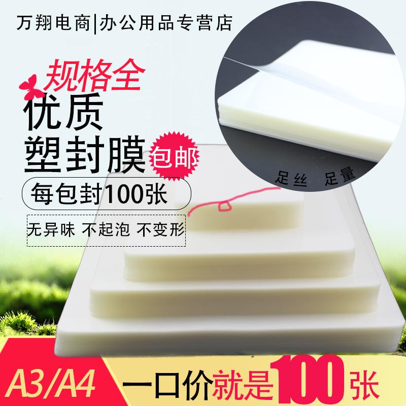 塑封膜a4a3过塑机照片过塑膜6寸100张透明驾驶证相纸片书签保护膜