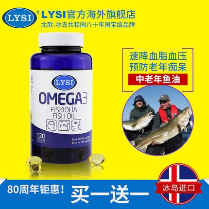 降三高、120粒X2瓶!冰岛国宝级品牌 Lysi 利思利喜 原装进口Omega-3 中老年鱼油胶囊