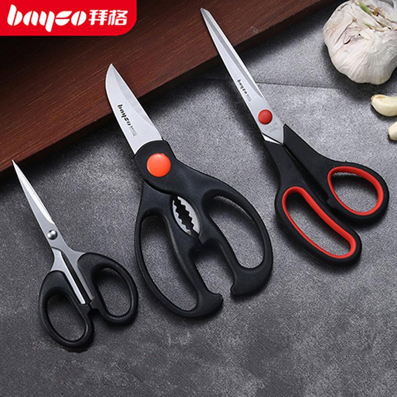 【拜格】家用不锈钢剪刀三件套