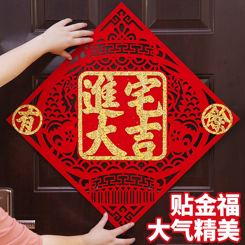 Blessing word Door stickers into the house into the house big auspicious door stickers high-grade blessing word wall stickers housewarming home decoration decoration supplies window